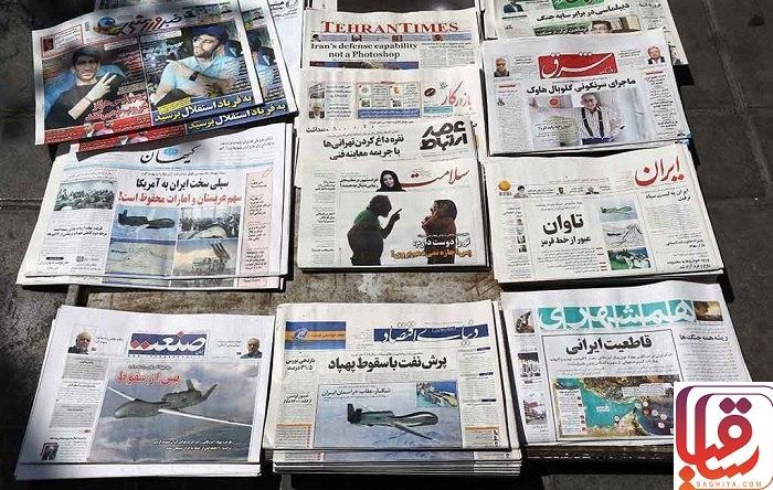 saghiya.com_سایت ساقیا_روزنامه های امروز